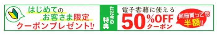 ひかりTVブック 50%OFFクーポン