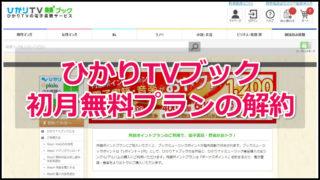 ひかりTVブック 初月無料 解約方法
