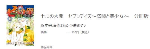 ひかりTVブック 分冊