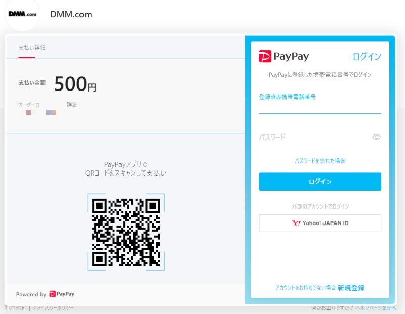 DMMポイント paypayアプリ