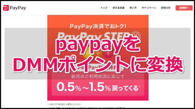 paypay DMMポイントへ変換