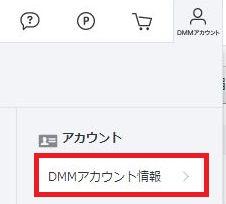 FANZA電子書籍 DMMアカウント