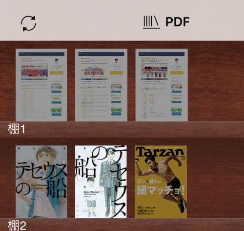 kinoppy iPhoneライブラリ