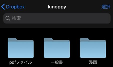 kinoppy ドロップボックス