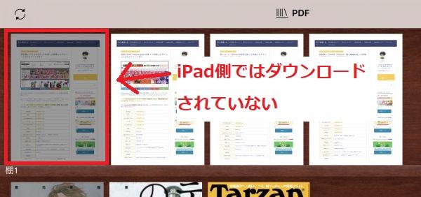 kinoppy iPadライブラリ