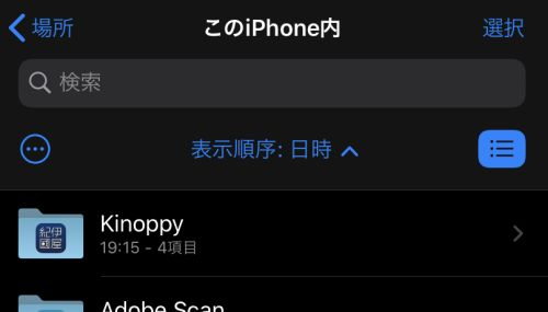 kinoppy ローカルからインポートする方法