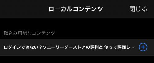 kinoppy ローカルコンテンツ 読み込み