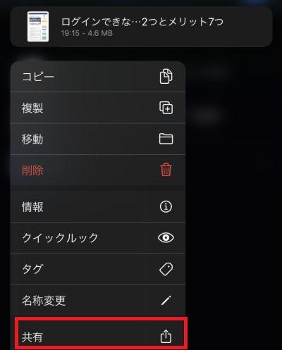 kinoppyフォルダ データ場所 airdrop