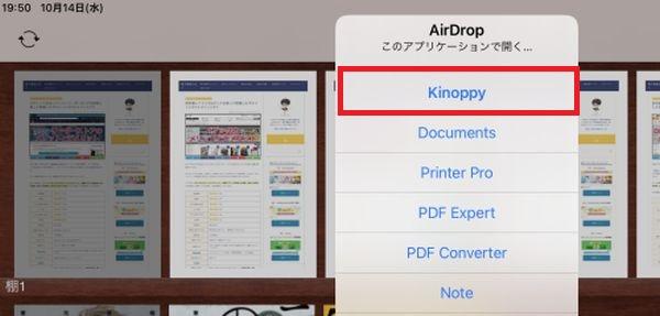 kinoppy エアドロップ