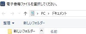 kinoppy PCのローカルコンテンツ インポート場所