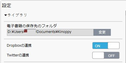 kinoppy PCのローカルコンテンツ インポート場所変更