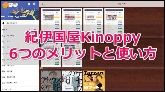 紀伊国屋kinoppyアプリ 使い方