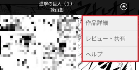 booklive Androidアプリ