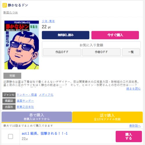 BookLiveコミック コマ配信