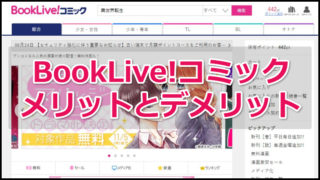 BookLiveコミック 評価と評判