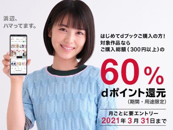 dブック 60%還元キャンペーン