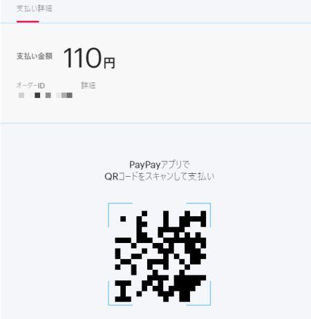 まんが王国 paypayアプリ