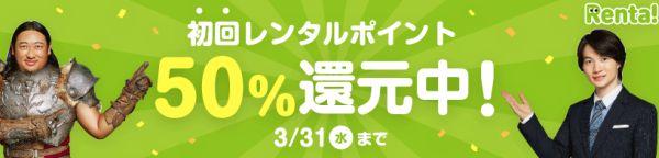 レンタ 50%還元キャンペーン