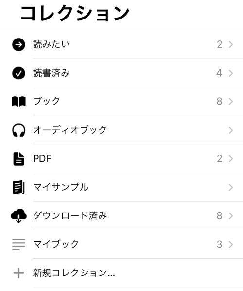 Appleブックス コレクション