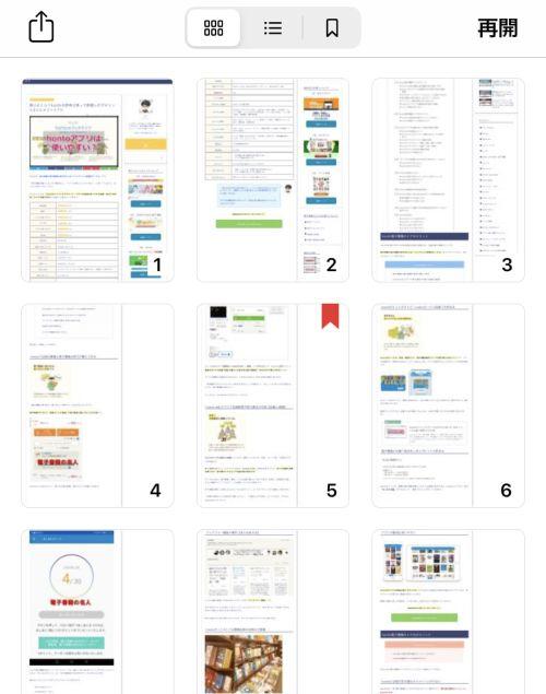 Appleブックス サムネイル縮小画像