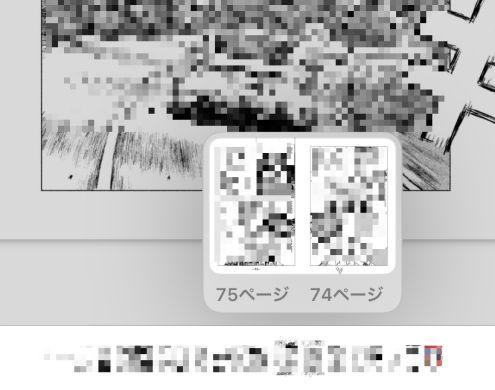 Appleブックス ページプレビュー