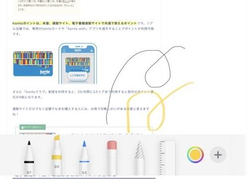 Apple books マークアップ機能