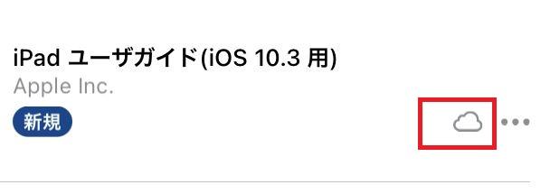 Appleブックス iCloud同期
