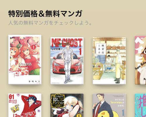 Apple Books 購入 お得