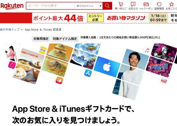 Applebooks 楽天ポイント