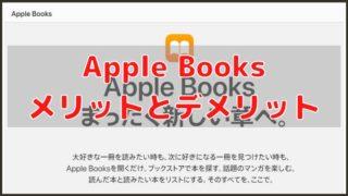 AppleBooks 評価と評判
