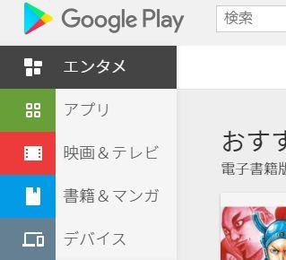 GooglePlayブックス支払い