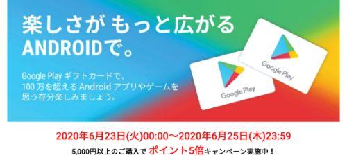 GooglePlayブックス ギフトコード