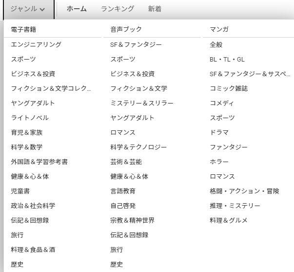GooglePlayブックス 無料マンガ数