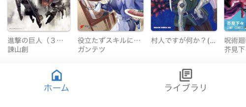 GooglePlayブックス アプリiPhone