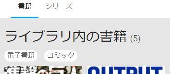 GooglePlayブックス ライブラリ ブラウザ読み