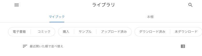 Google play ブックス ライブラリ機能