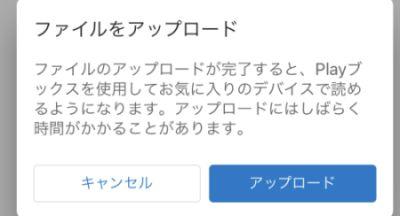 GooglePlayブックスPDF
